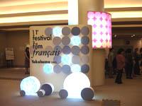 フランス映画祭
